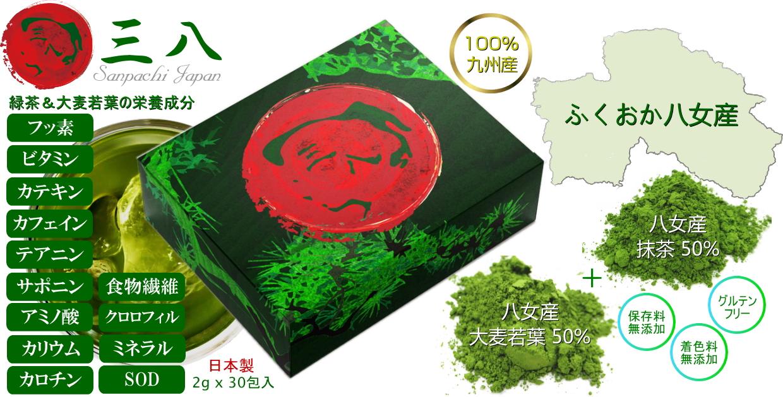 三八 さんぱち 九州産サプリ 福岡 八女産 抹茶 大麦若葉 青汁 緑茶
