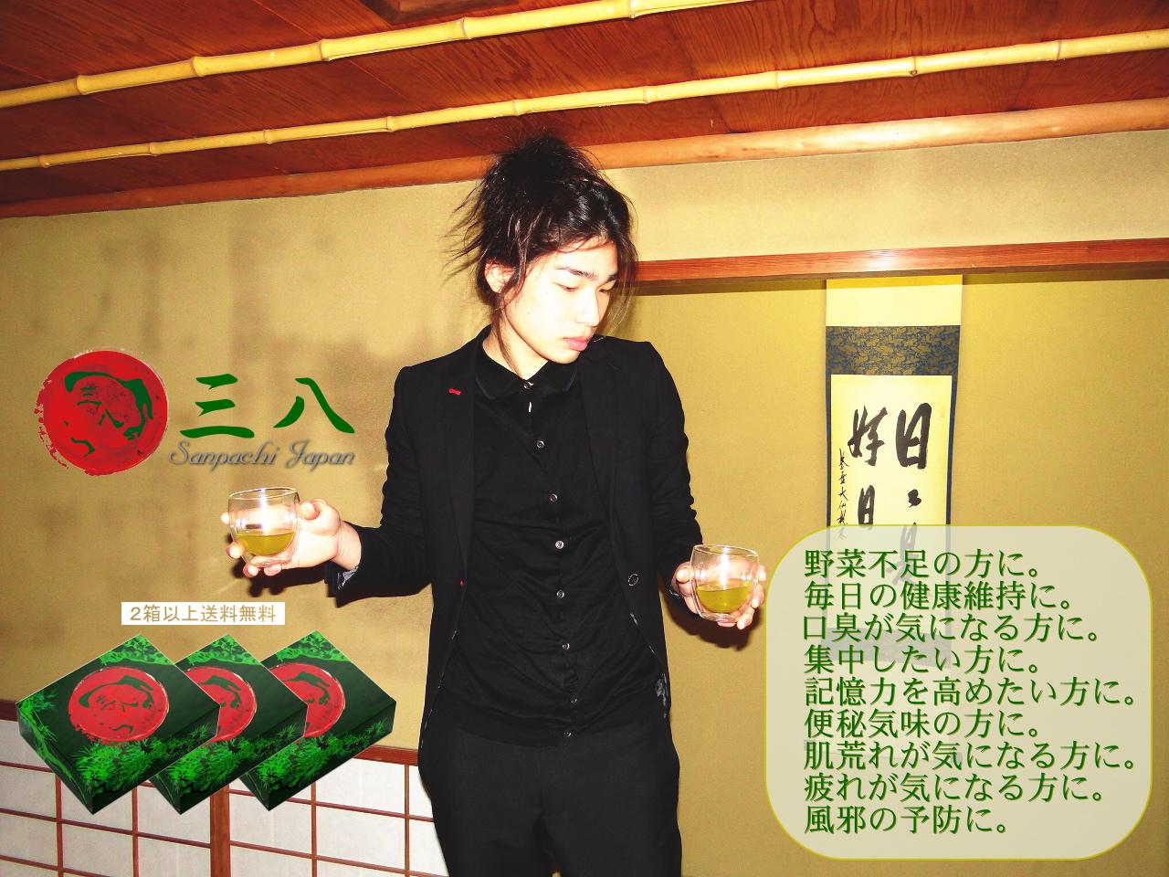 三八 さんぱち 高級青汁 抹茶青汁 緑茶青汁 大麦若葉 九州産 八女産 無添加青汁