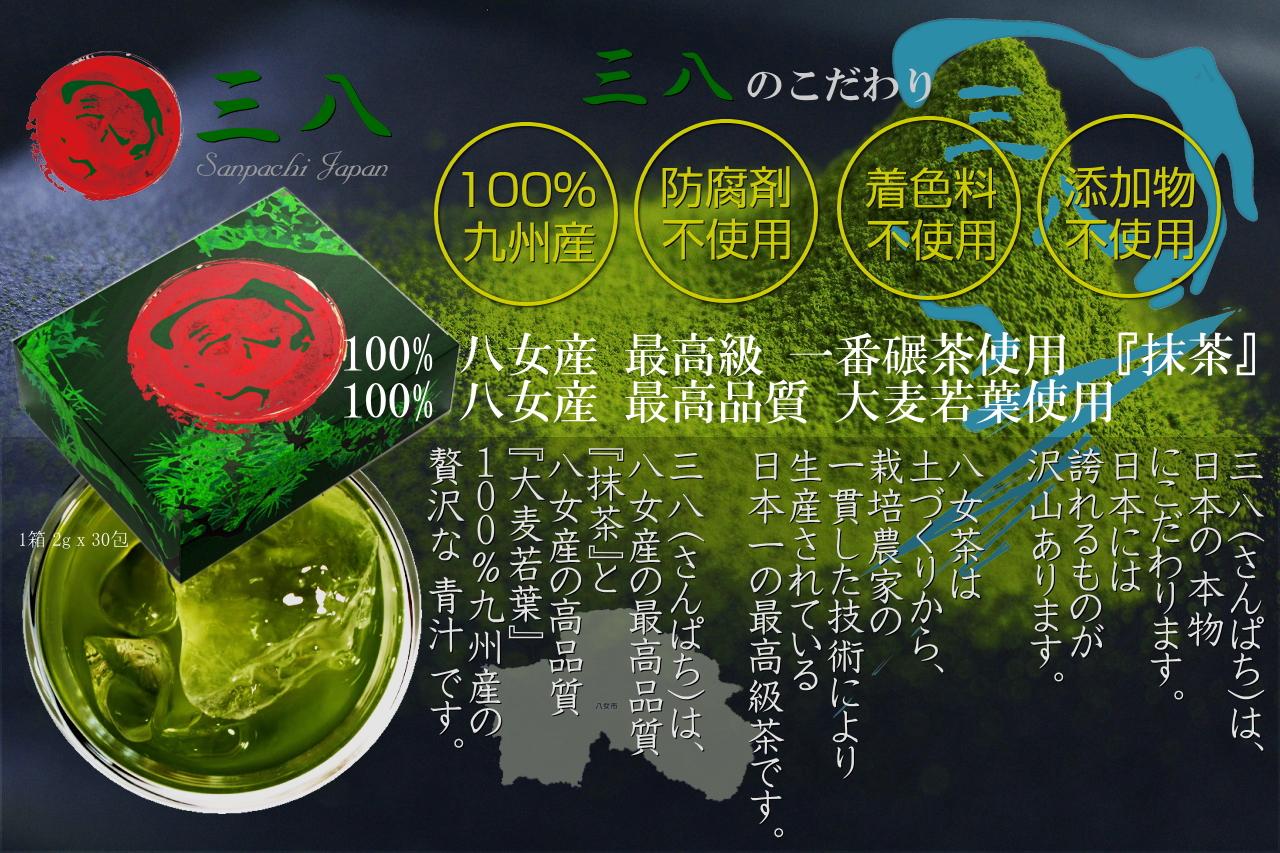 九州産青汁 八女産青汁 高級青汁 三八 さんぱち