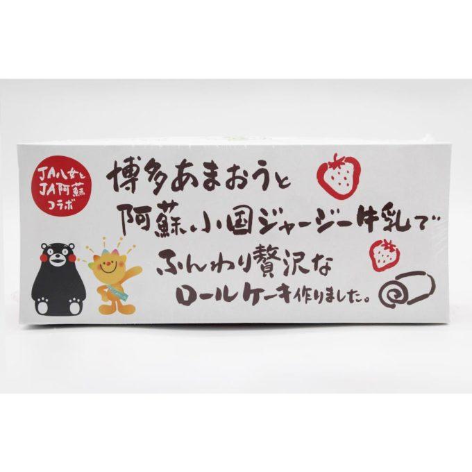 JA 熊本 八女 くまモン ケーキ ジャージー 牛乳 あまおう イチゴ 7