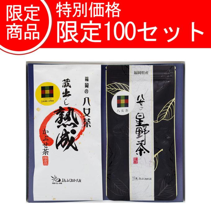 yamecha tea green yamefukuoka yametea fukuoka ja japanesetea 2
