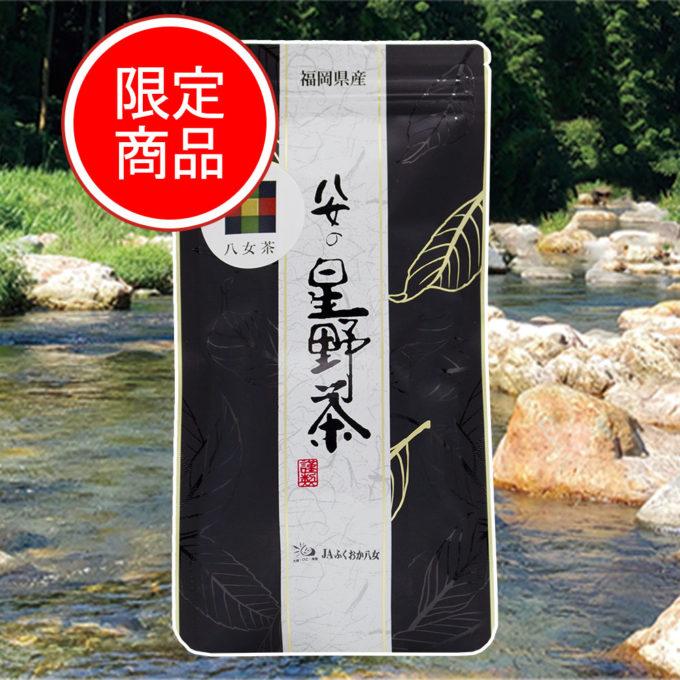 yamecha tea green yamefukuoka yametea fukuoka ja japanesetea 6