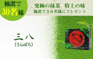 aojiru sanpachi matcha present gift yame cha green ocha japanese greenjuice