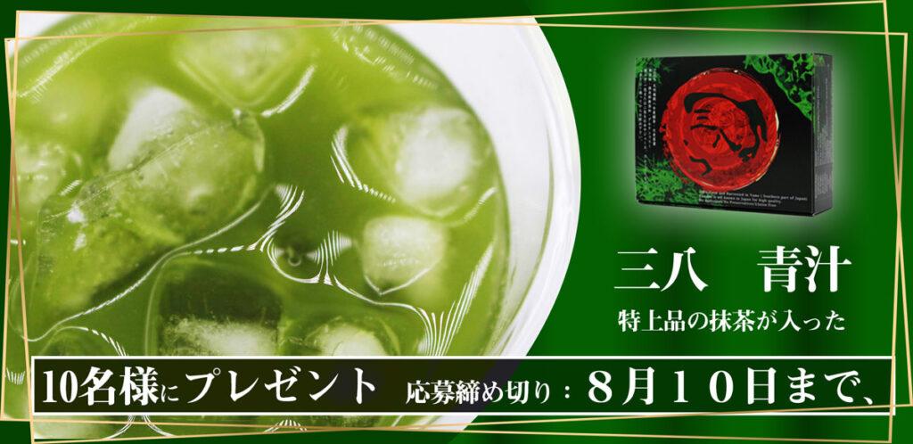 aojiru sanpachi matcha